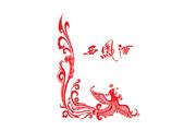 西凤(xifeng)logo图片